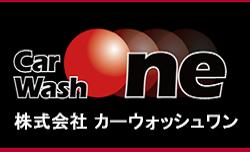 佐賀県伊万里市のカーコーティング専門店「カーウォッシュワン」